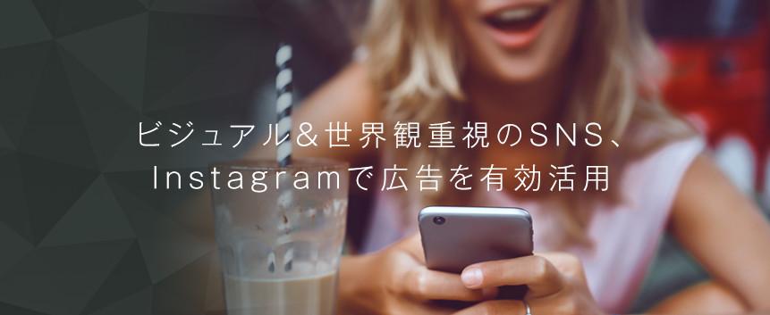 Instagram(インスタグラム)広告運用支援