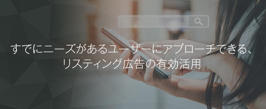 リスティング(検索連動型)広告運用支援